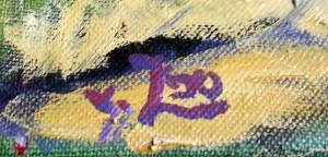 paysage-vallon-jaune-signature-300x144 peintres inconnus dans illustration