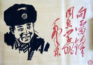 Lei Feng Affiche format 55x78